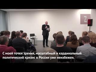 Масштабный политический кризис вРоссии неизбежен. Лекция профессора Валерия Соловья