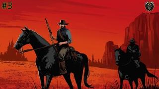 Red Dead Redemption   Прохождение #3