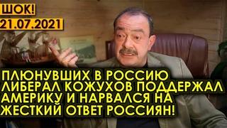 СРОЧНО!  Плевавший в Россию Кожухов поддержал Америку и нарвался на жесткий ответ россиян