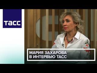 Мария Захарова в интервью ТАСС