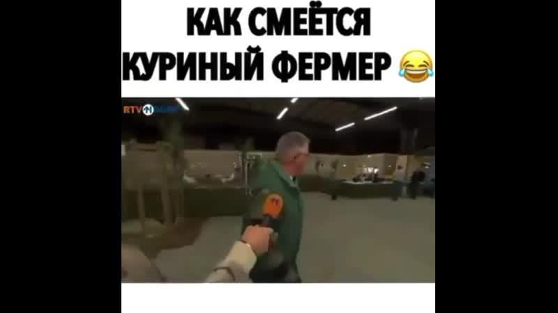 Как смеется куриный фермер)