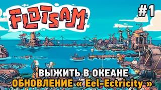 """Flotsam #1 Выжить в океане (обновление """"Eel-Ectricity"""")"""