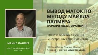 Вывод маток по методу Майкла Палмера (Ричард Ноэл, Франция)