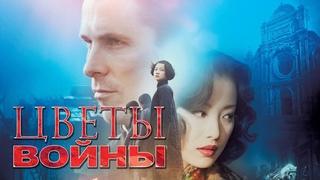 Цветы Войны / Jin ling shi san chai (2011) / Военный, Боевик, Драма, История