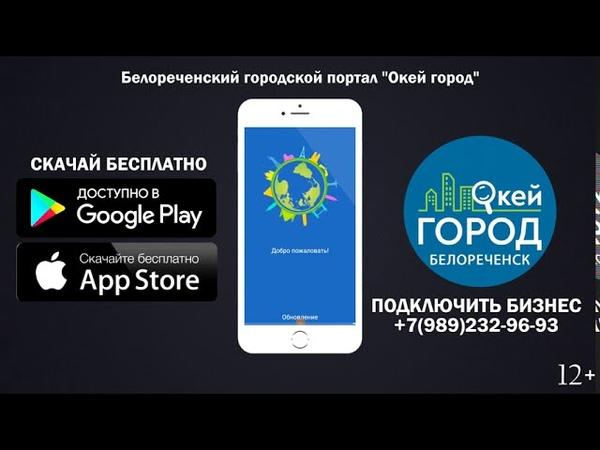 Городской интернет портал Окей город Белореченск Погода объявления новости и много др функций