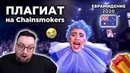 Montaigne - Don't Break Me (Australia) Евровидение 2020   REACTION (реакция) РОЗЫГРЫШ