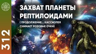 Межзвёздный Союз, Плеяды, ГФС, Духовный мир: ЕСТЬ ЛИ УГРОЗА ЗЕМЛЕ И ЕЁ ЗАХВАТА РЕПТИЛОИДАМИ?!!
