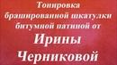 Тонировка шкатулки битумной патиной. Университет Декупажа. Ирина Черникова