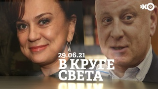 В круге света / Светлана Сорокина и Юрий Кобаладзе //