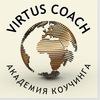 Курсы коучинга | Virtus Coach