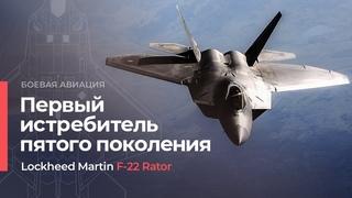 F-22 Raptor. Первый истребитель 5 поколения