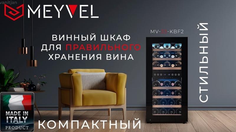Винный шкаф 🍷 для дома и ресторана от итальянского производителя MEYVEL