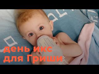 День ИКС для Гриши! Выберите жизнь для малыша!