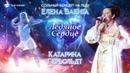 Снег. Катарина Гербольдт и Елена Ваенга. Концерт на льду Ледяное сердце