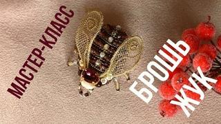 Вышивка БРОШЬ ЖУК , МУХА  Hand Embroidery| Brooch Fly| МАСТЕР-КЛАСС