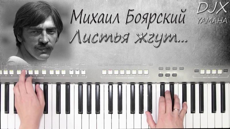 ЛИСТЬЯ ЖГУТ МИХАИЛ БОЯРСКИЙ КАВЕР НА СИНТЕЗАТОРЕ YAMAHA PSR s670