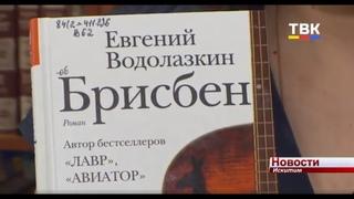 «Брисбен» - третий роман Евгения Водолазкина, лауреата премий «Большая книга и «Ясная поляна»