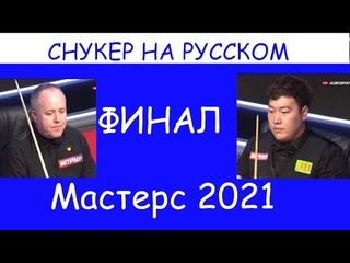 СНУКЕР НА РУССКОМ ! SNOOKER ! Yán Bǐngtāo - John Higgins FINAL Masters 2021