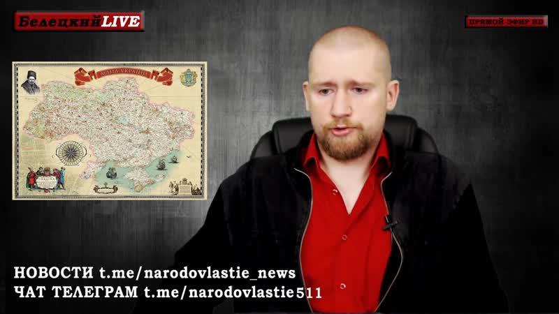 Иван Белецкий будет защищать украинскую государственность