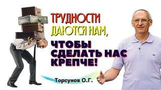НАС ЛОМАЮТ, чтобы мы стали КРЕПЧЕ, а НЕ СЛОМАЛИСЬ! Торсунов О.Г.
