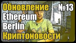 Обновление Ethereum | Листинг TESLA | Налоговая следит за тобой!