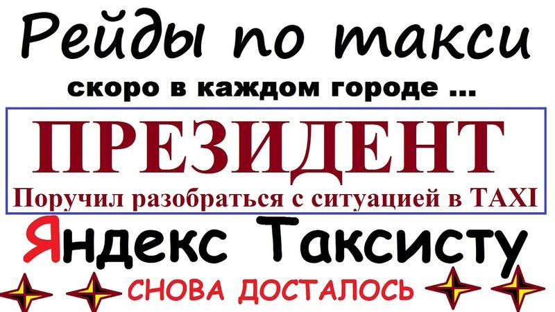 Яндекс Таксист снова в гуще событий Президент обеспокоен ситуацией в сфере ТАКСИ Рейды по такси