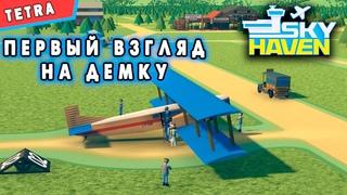 Sky Haven ОБЗОР ДЕМКИ И ПЕРВЫЙ ВЗГЛЯД