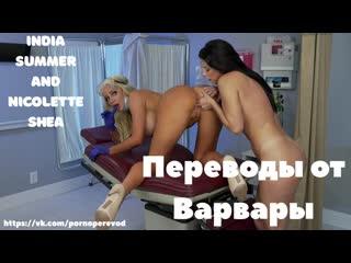 Порно с переводом India Summer Nicolette Shea русские субтитры лесби lesbian big tits milf dildo sex toys pussy licking ass porn