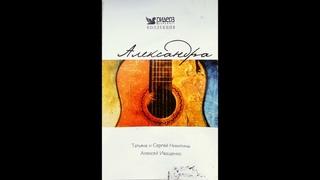 Татьяна и Сергей Никитины / Алексей Иващенко – сборный альбом (2005)