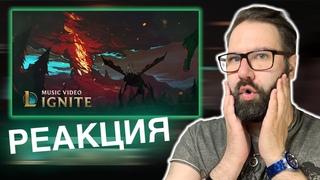 8-БИТНОЕ УДОВОЛЬСТВИЕ | Ignite (ft. Zedd) (League of Legends) | Реакция/Reaction