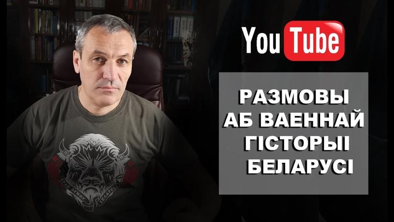 Уводзіны. Размовы аб ваеннай гісторыі Беларусі.