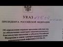 Помощь от Руси. ранее требовали намордники и перчатки. Больше не требуют 22.11.2020г.