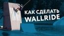 Как сделать Wallride на вейкборде