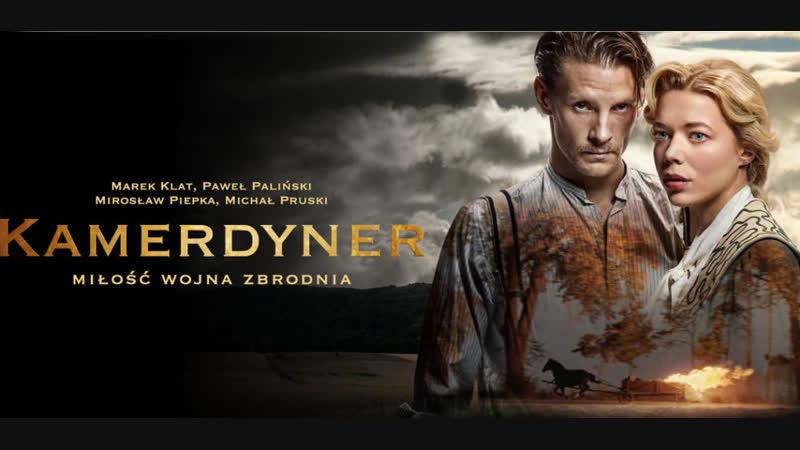 Камердинер Butler The Kamerdyner 2018 трейлер