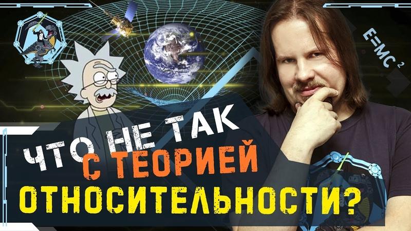 Что не так с Теорией Относительности Антон Бирюков Ученые против мифов Z 7
