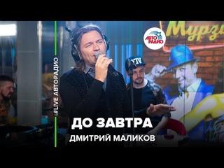Дмитрий Маликов - До Завтра (LIVE @ Авторадио)