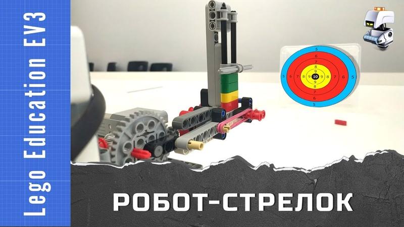 Робот стрелок из Lego EV3