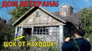 Заброшенный дом с красивыми рисунками. Оказывается в нем жил ветеран. Шок от находок