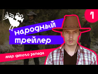 НАРОДНЫЙ ТРЕЙЛЕР. Выпуск №1 ()