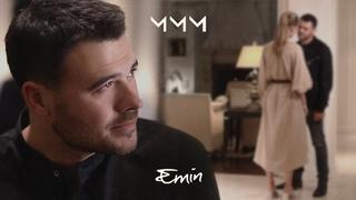 EMIN - МММ (Official Video)