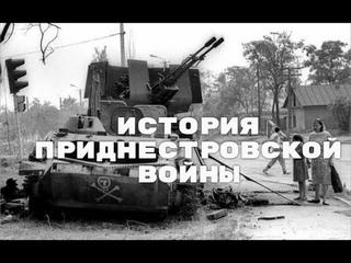 Период распада. Война в Приднестровье.
