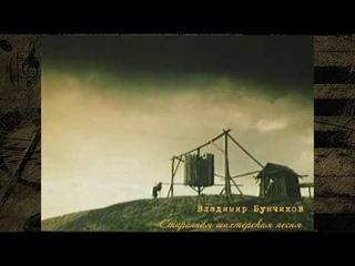 Владимир Бунчиков - Старинная шахтерская песня