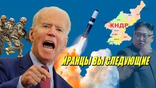 Байден решился, США будет мочить КНДР. Зачем Китай создает Войска Камикадзе ?!