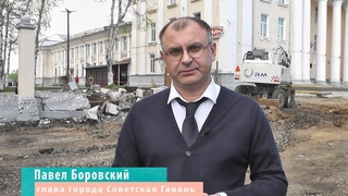 Советская Гавань. Модернизация площади Ленина. 27 мая 2020.