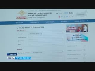 Гражданство РФ в этом году в Тюмени получили более полутора тысяч мигрантов