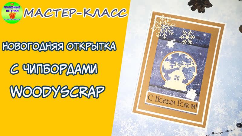 Мастер класс Как с помощью чипбордов сделать простую красивую открытку Скрапбукинг для начинающих