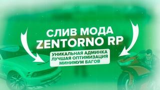 СЛИВ МОДА ZENTORO-RP БЕЗ БАГОВ! ФУЛЛ ДОРАБОТКА AURORA RP 2020