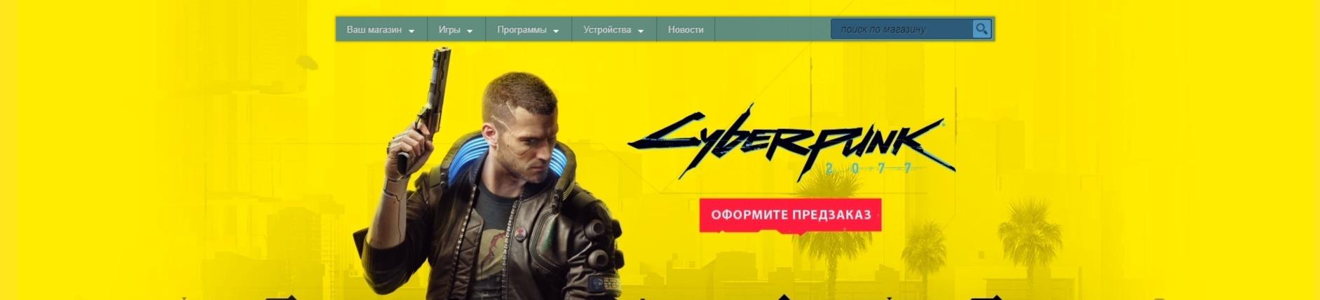Cyberpunk 2077 стал доступен для предзаказа в Steam E32019