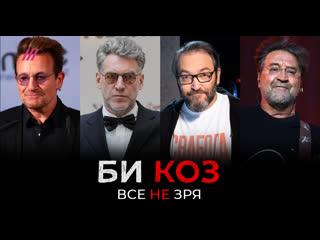 Би Коз: 10 лет первому концерту U2 в Москве, премьера клипа «Герой» группы Bahroma, альбом For Belarus и выступление «Интуриста»