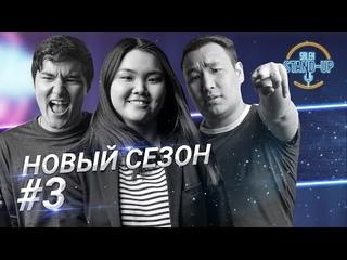 Верующие в Олимпе, Пятничная молитва, советы подруг | Стендап в Казахстане | Выпуск #3